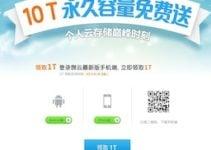 Tencent pulvérise Skydrive avec 10 To de stockage en ligne gratuit !