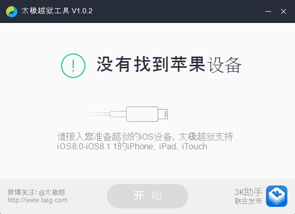 Jailbreak iOS 8.1.1 procedure